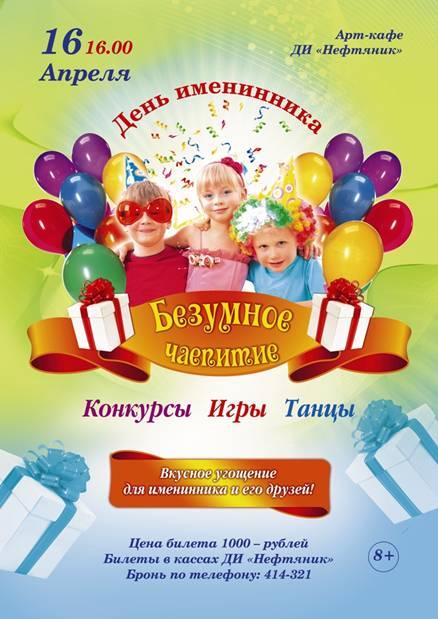 Конкурсы на день рождения - Поздравок